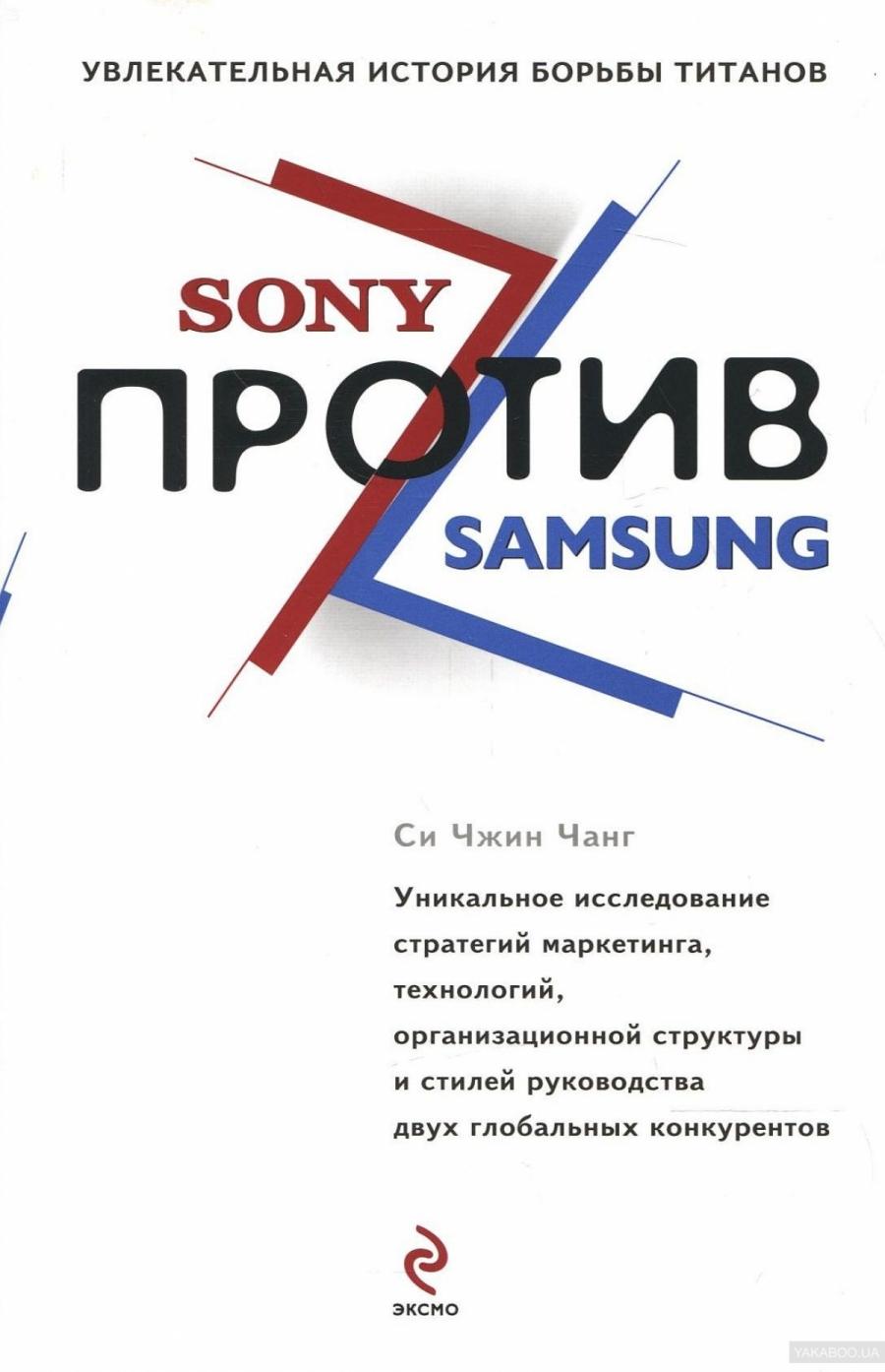Обложка книги:  высший класс - си чжин чанг - sony против samsung. увлекательная история борьбы титанов