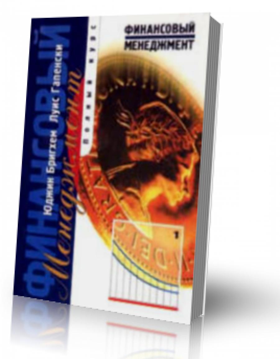Обложка книги:  юджин бригхем, луис гапенски - финансовый менеджмент