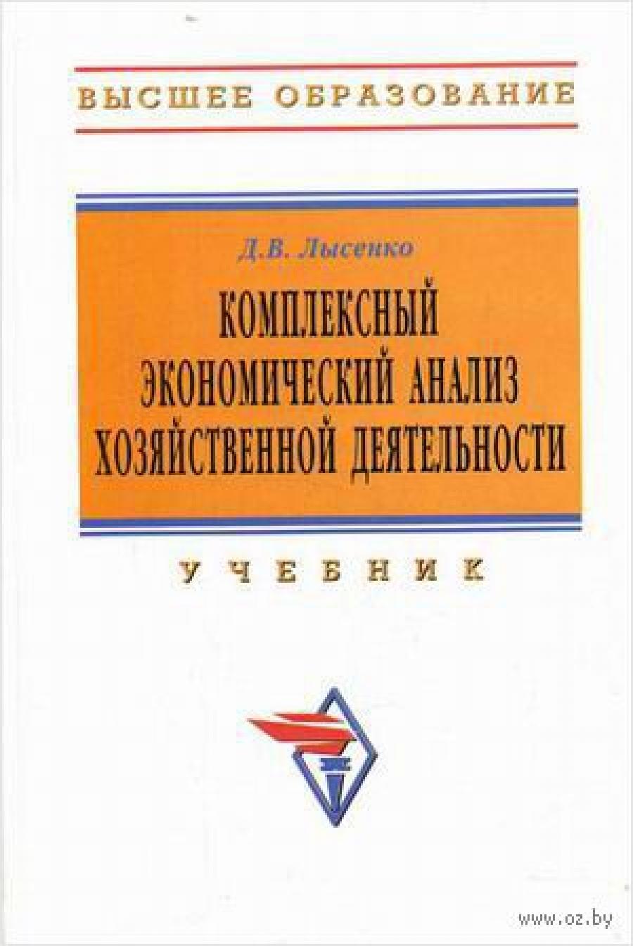 Обложка книги:  лысенко д.в. - комплексный экономический анализ хозяйственной деятельности