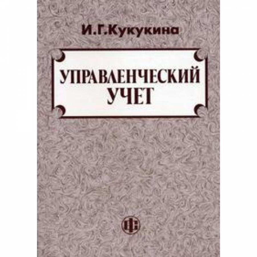Обложка книги:  кукукина и.г. - управленческий учёт