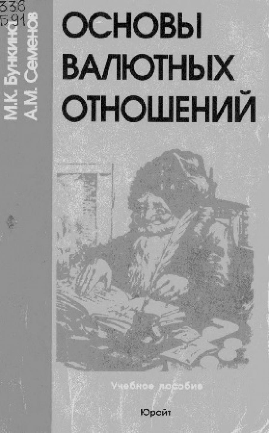 Обложка книги:  бункина м.к., семенов а.в. - основы валютных отношений