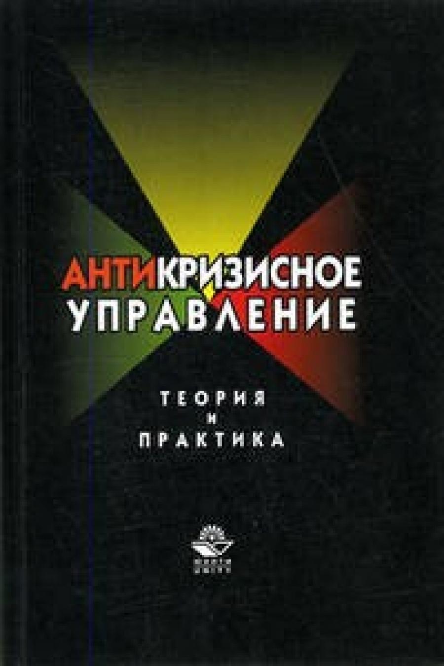 Обложка книги:  захаров в.я., блинов а.о, хавин д.в. - антикризисное управление. теория и практика