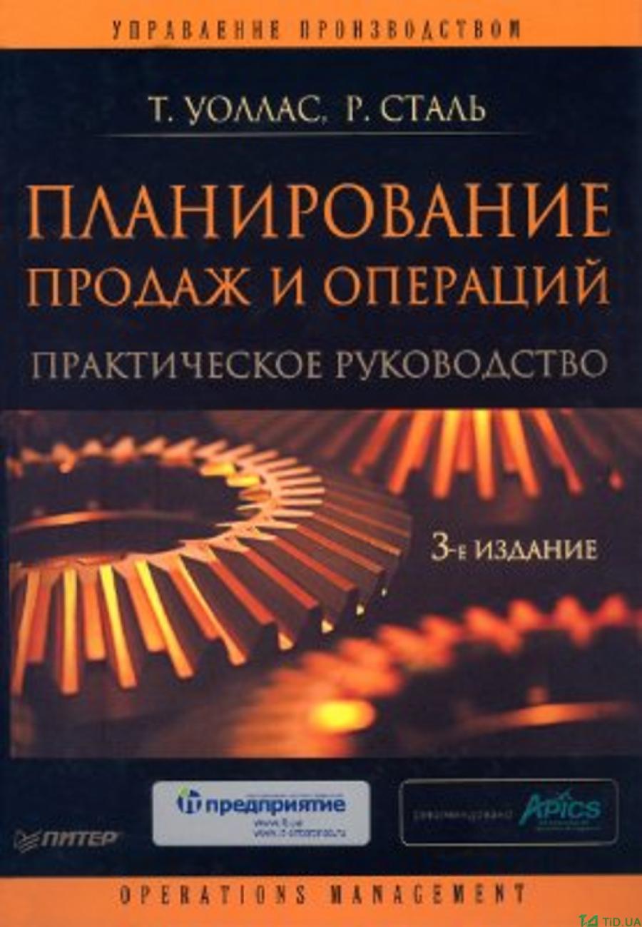Обложка книги:  уоллас т., сталь р. - планирование продаж и операций