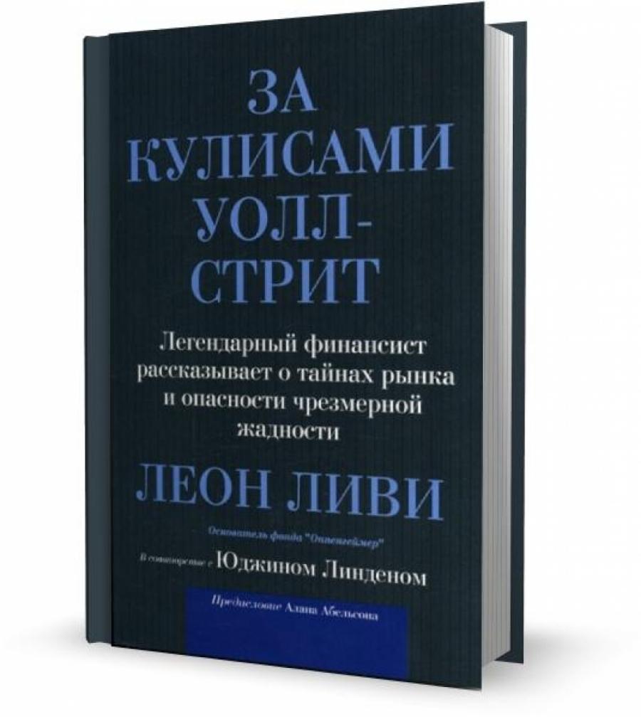Обложка книги:  ливи л., линден ю. - за кулисами уолл-стрит