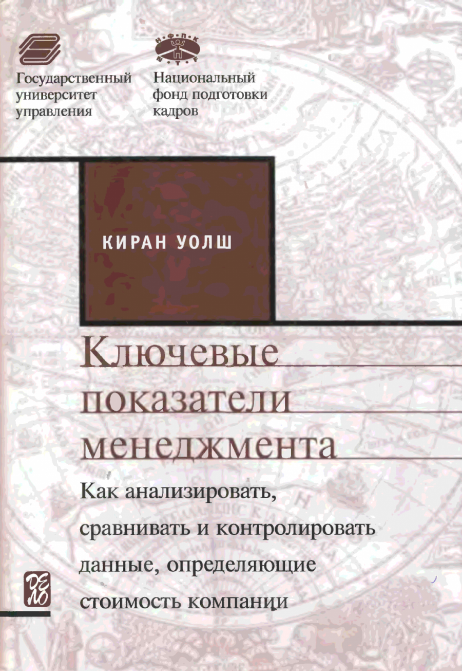 Обложка книги:  киран уолш - ключевые показатели менеджмента