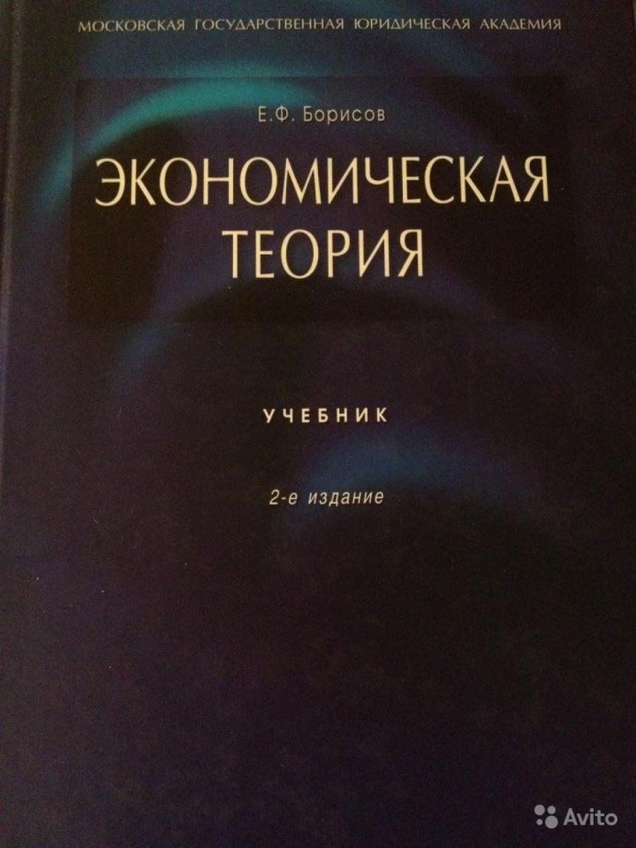 Обложка книги:  е.ф. борисов - экономическая теория