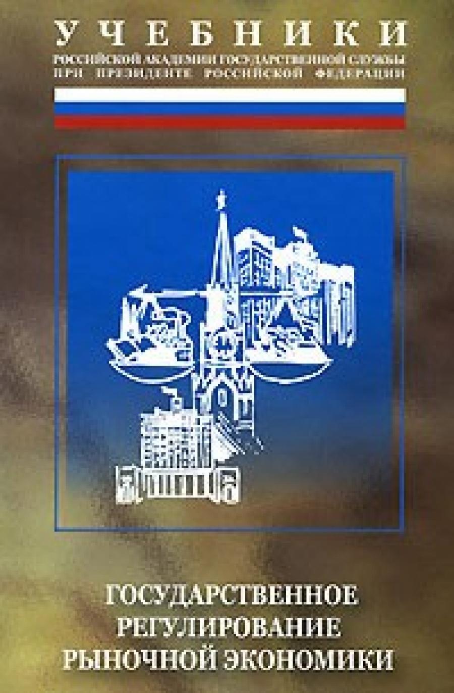 Обложка книги:  кушлин в.и. - государственное регулирование рыночной экономики