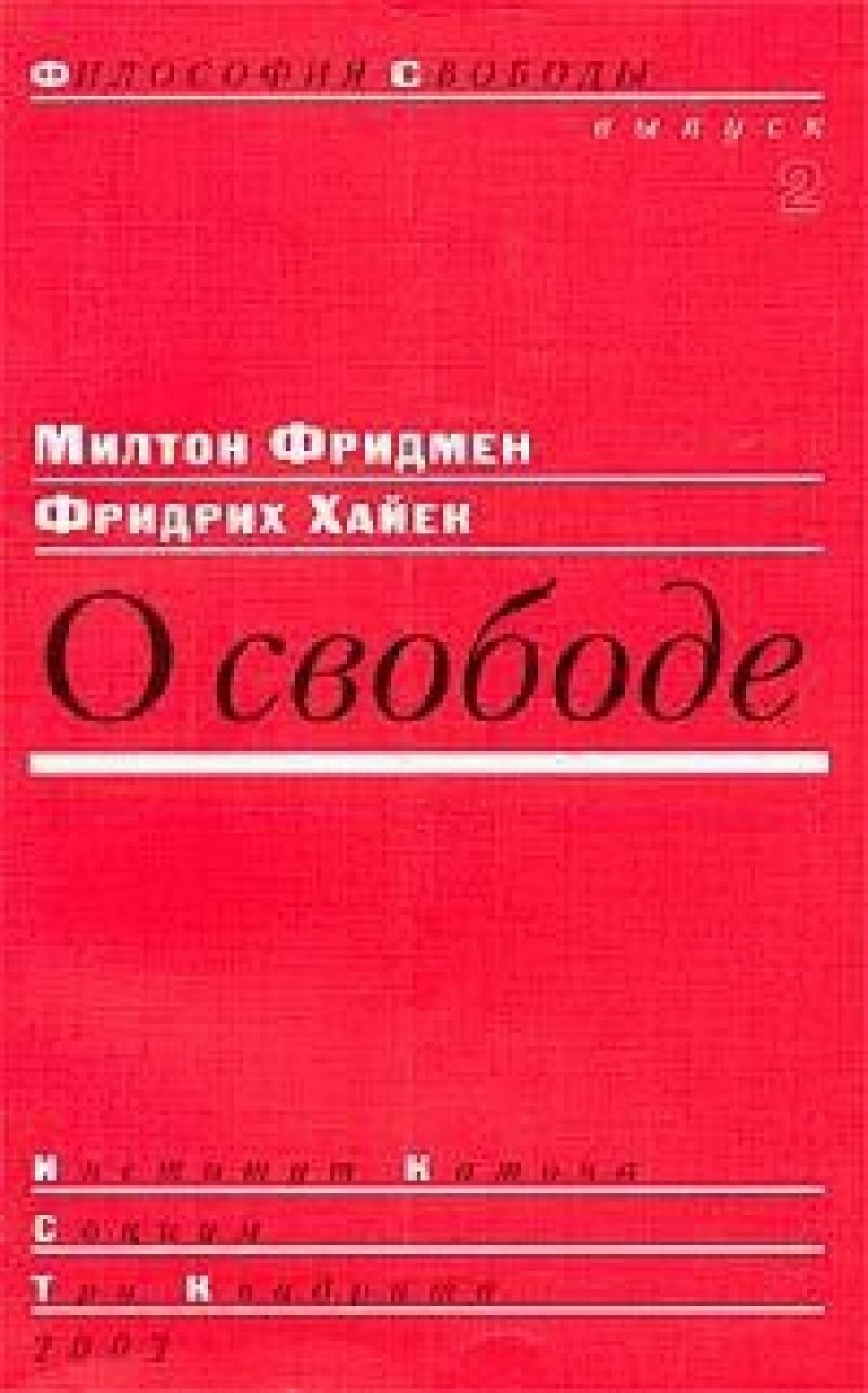 Обложка книги:  милтон фридман, фридрих хайек - о свободе