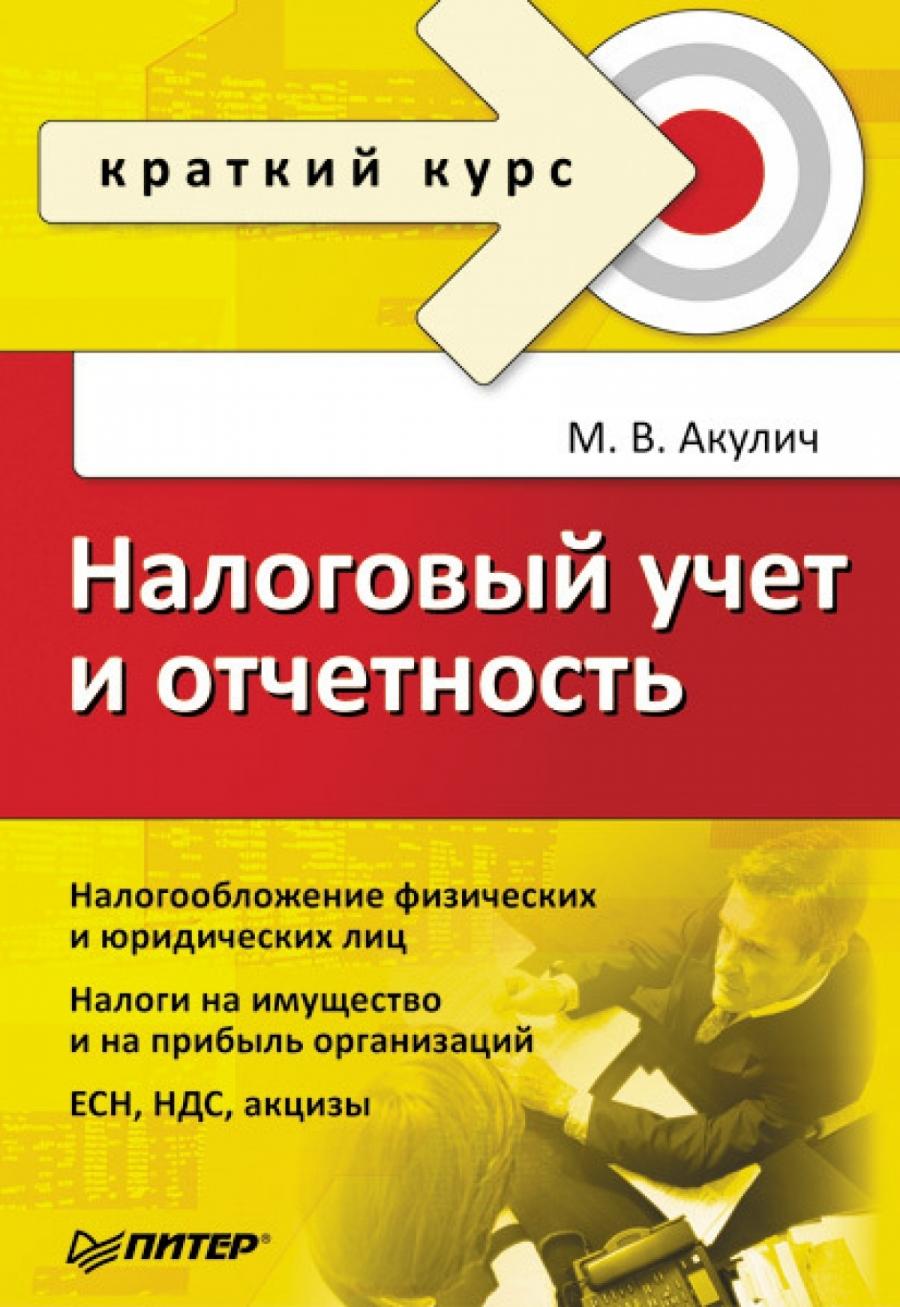 Обложка книги:  каморджанова н.а., карташова и.в. - бухгалтерский учет