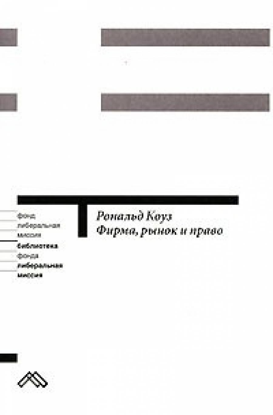 Обложка книги:  рональд г. коуз - фирма, рынок и право