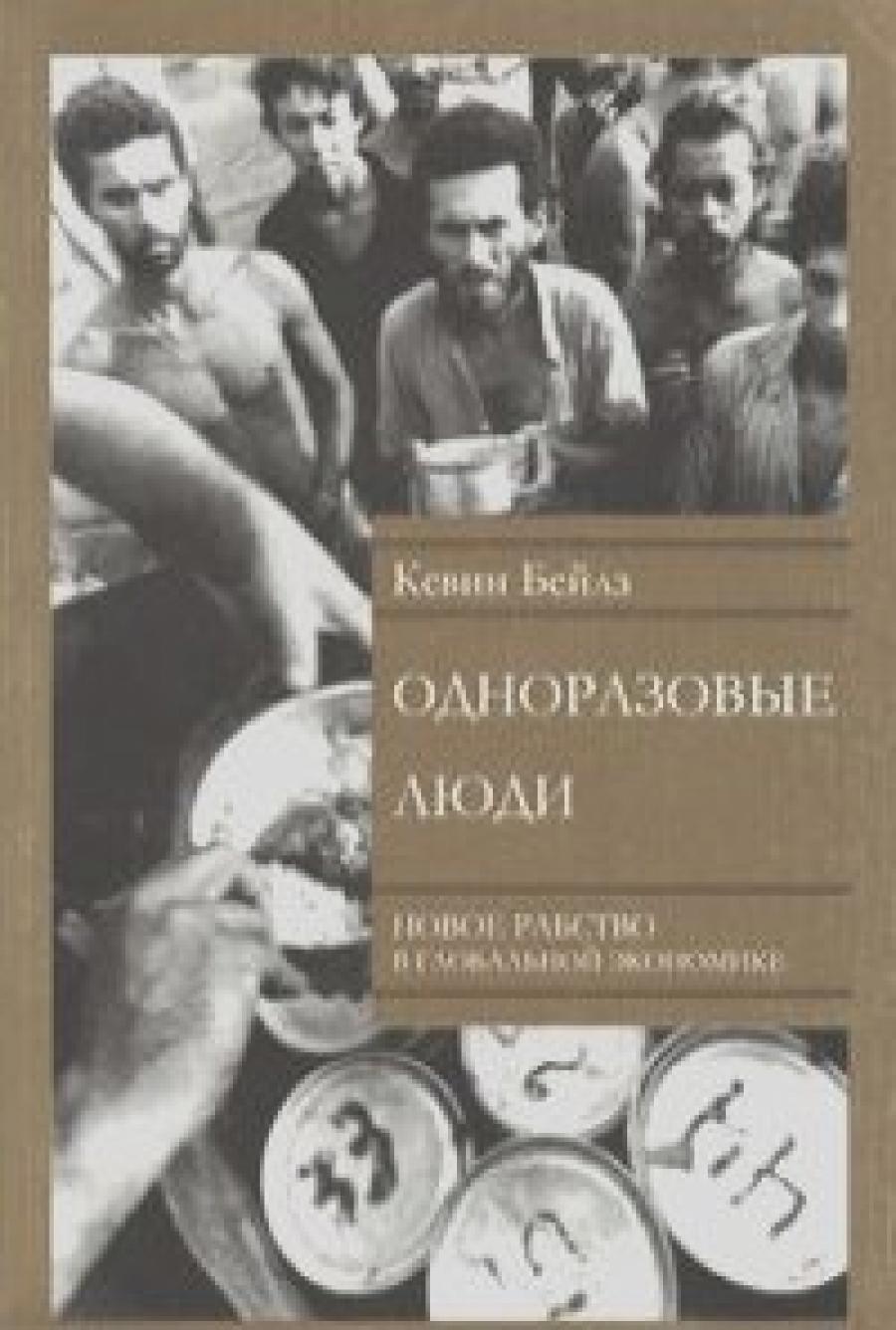 Обложка книги:  кевин бэйлз - одноразовые люди. новое рабство в глобальной экономике