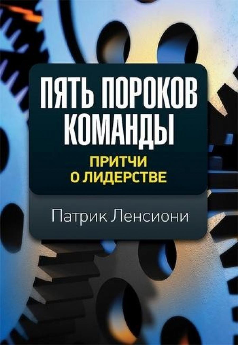 Обложка книги:  патрик ленсиони - пять пороков команды. притчи о лидерстве