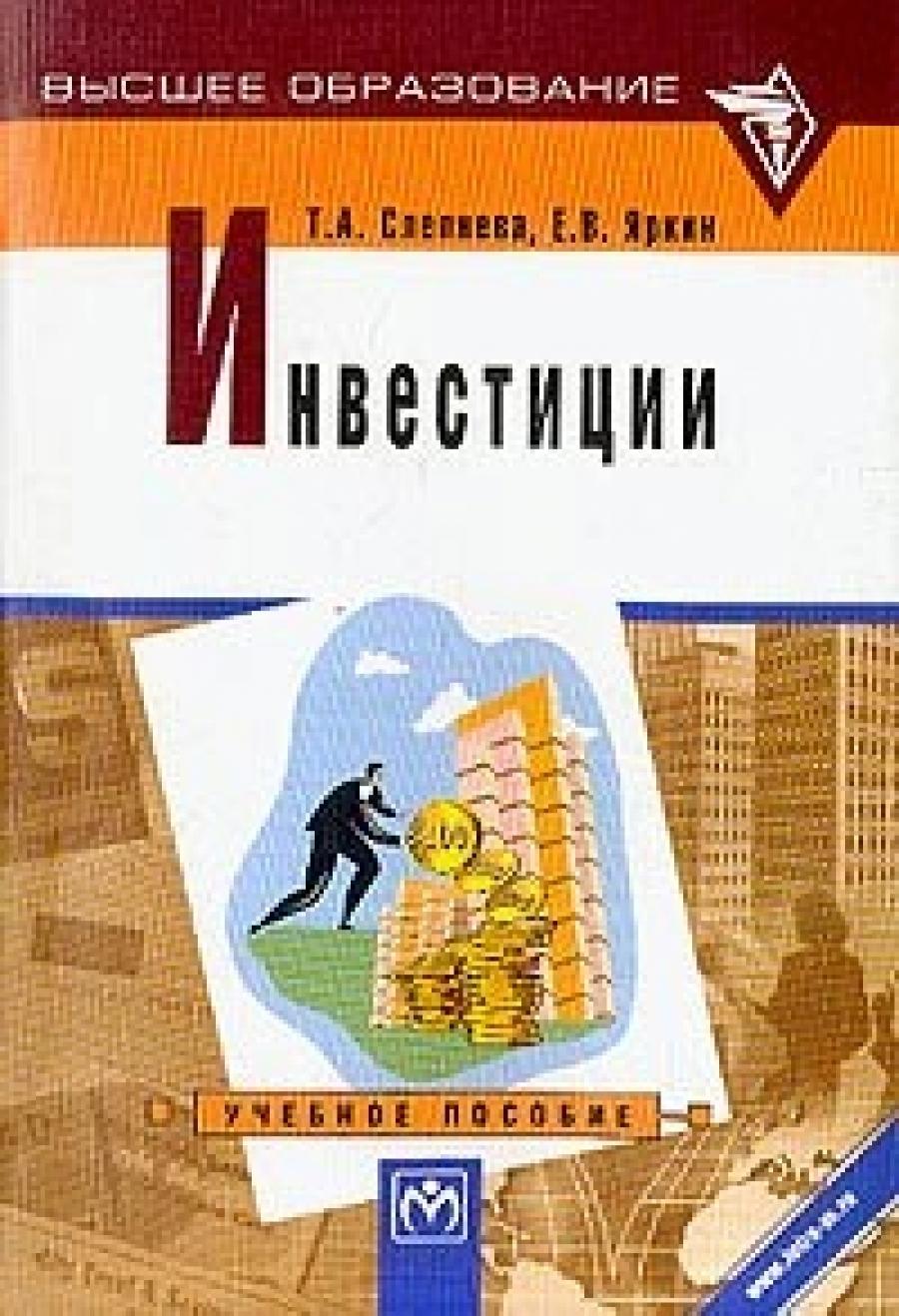 Обложка книги:  базылев н.и., гурко с.п., базылева м.н. - макроэкономика