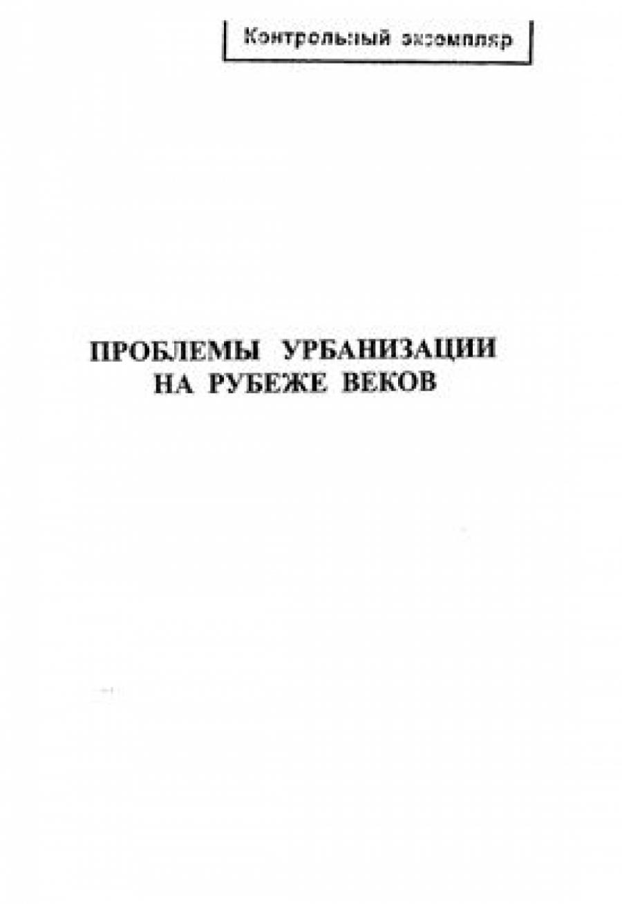 Обложка книги:  а.г. махрова - проблемы урбанизации на рубеже веков