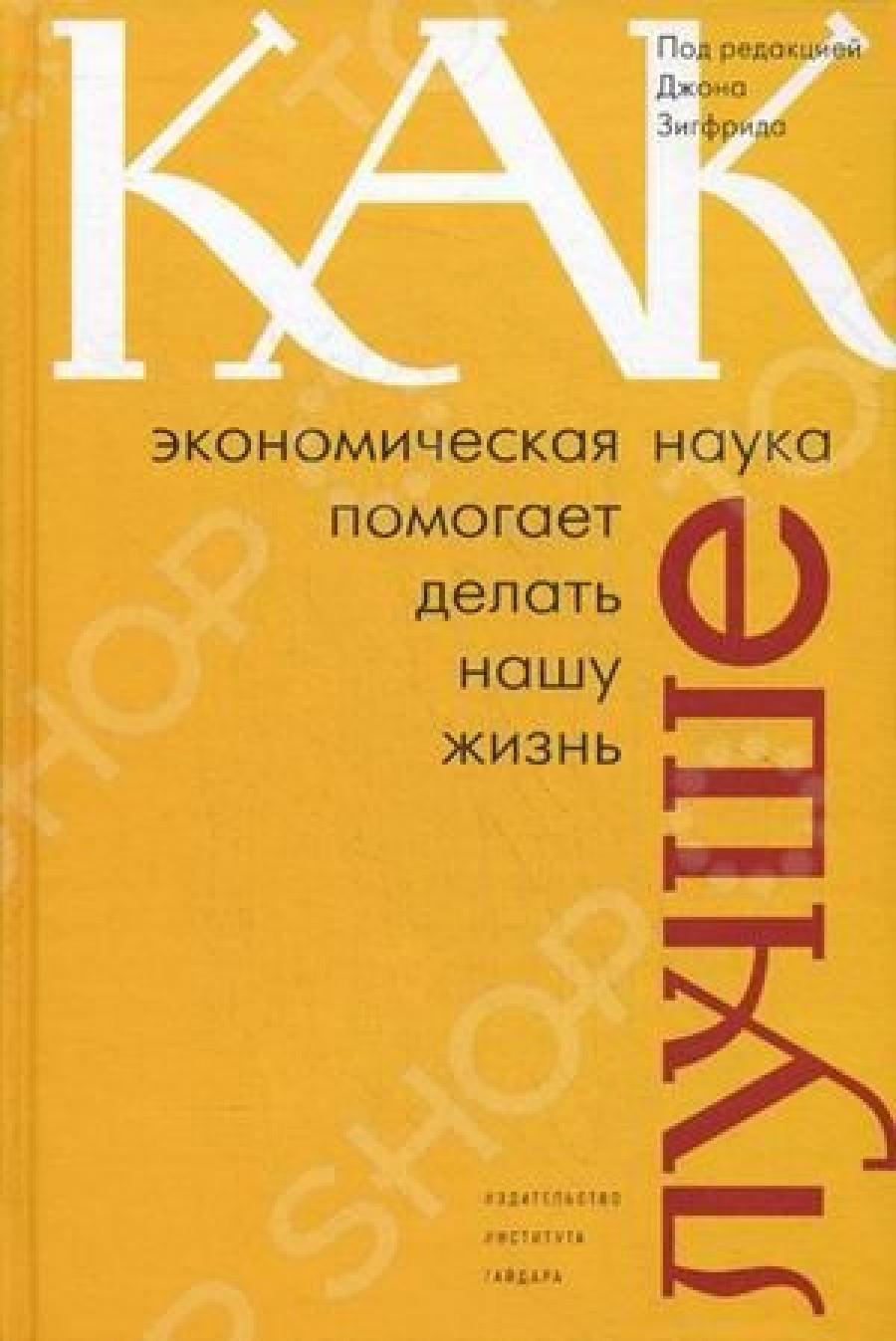 Обложка книги:  зигфрид д. дж. - как экономическая наука помогает делать нашу жизнь лучше