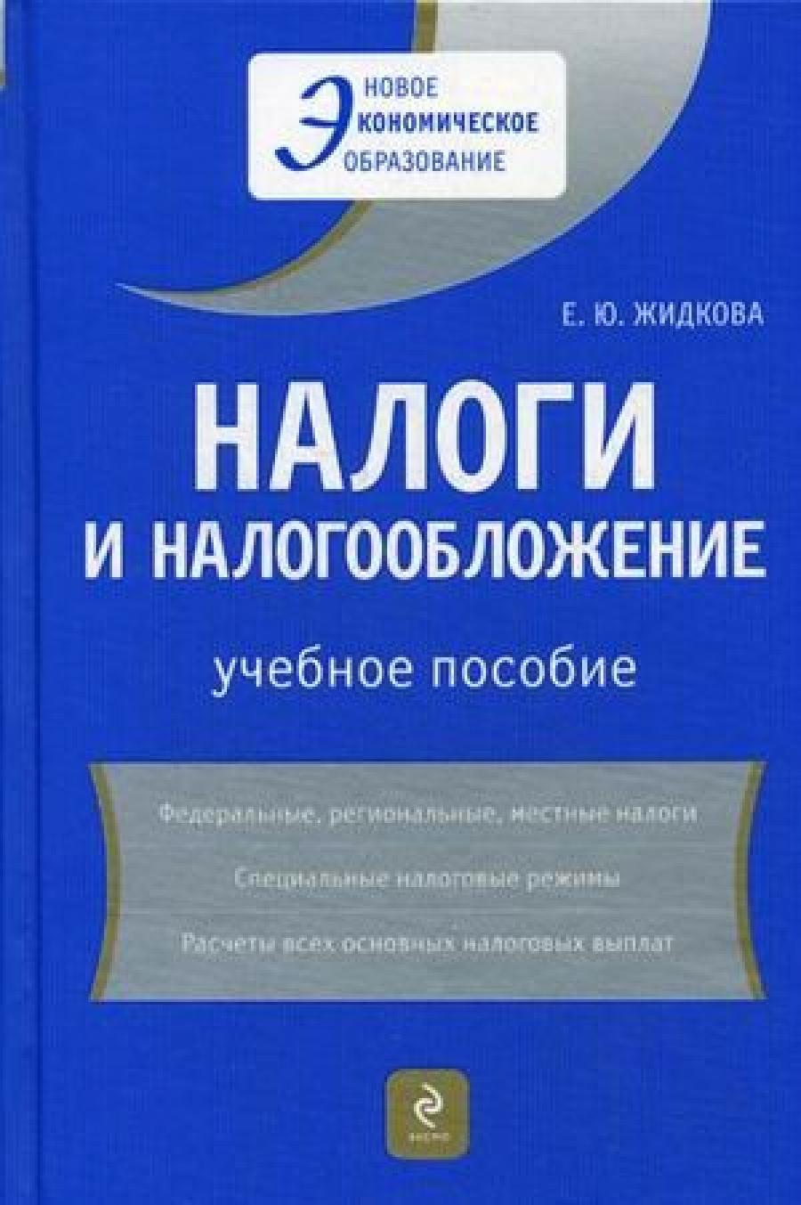 Обложка книги:  е. ю. жидкова - налоги и налогообложение