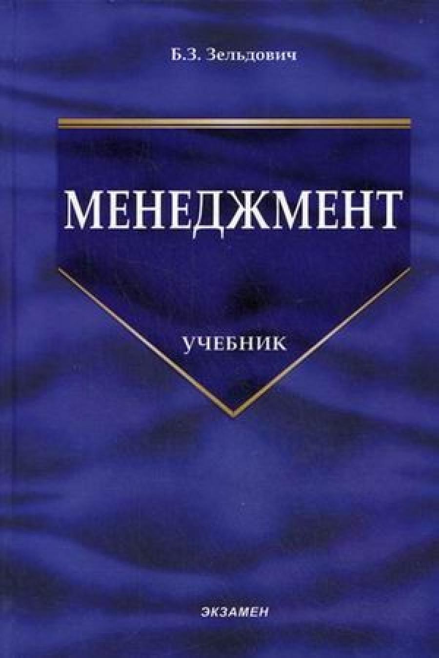 Обложка книги:  орлов а. и. - менеджмент