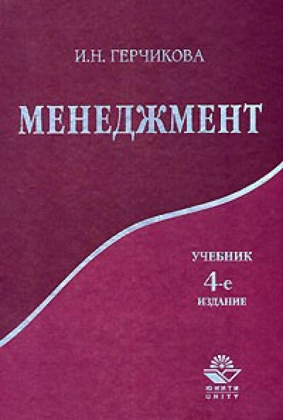 Обложка книги:  и.н. герчикова - менеджмент