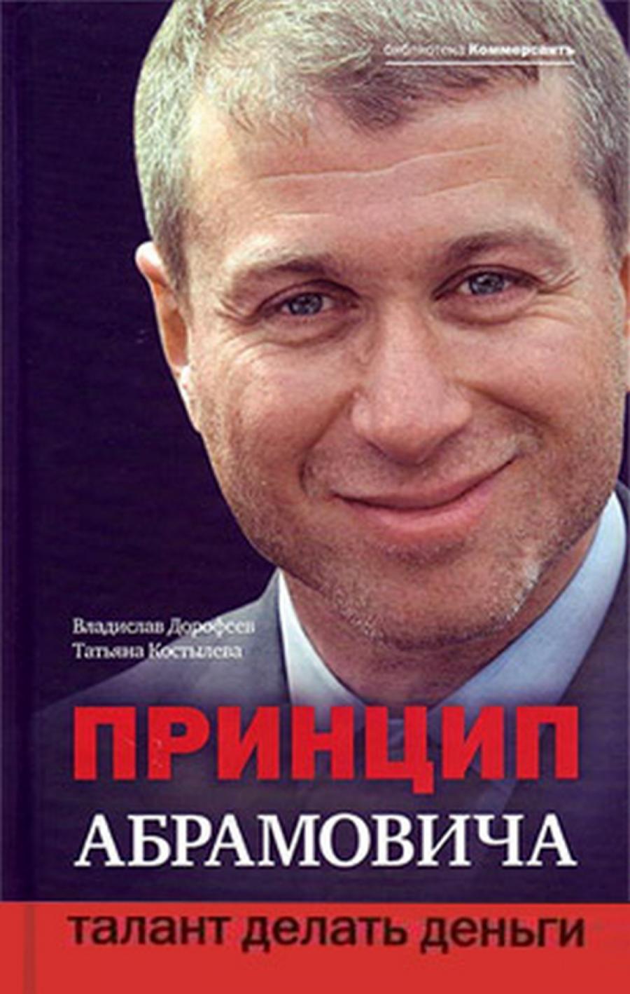 Обложка книги:  владислав дорофеев, татьяна костылева - принцип абрамовича. талант делать деньги
