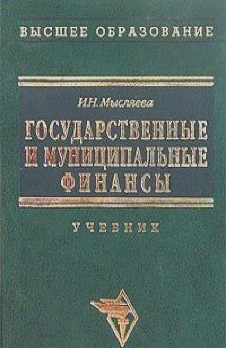 Обложка книги:  мысляева и.н. - государственные и муниципальные финансы