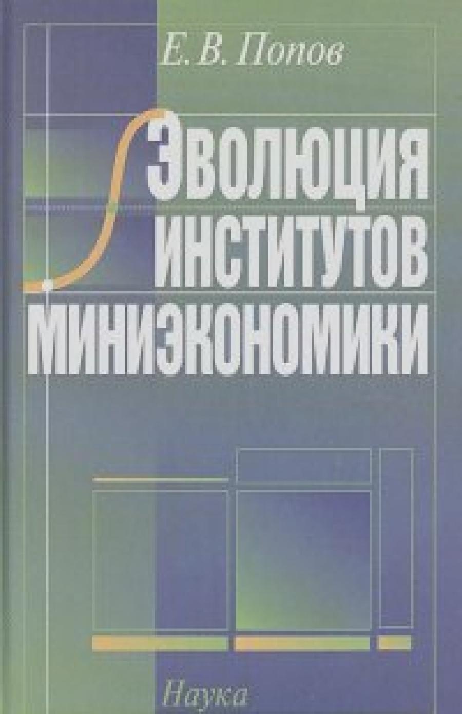Обложка книги:  попов е.в. - эволюция институтов миниэкономики