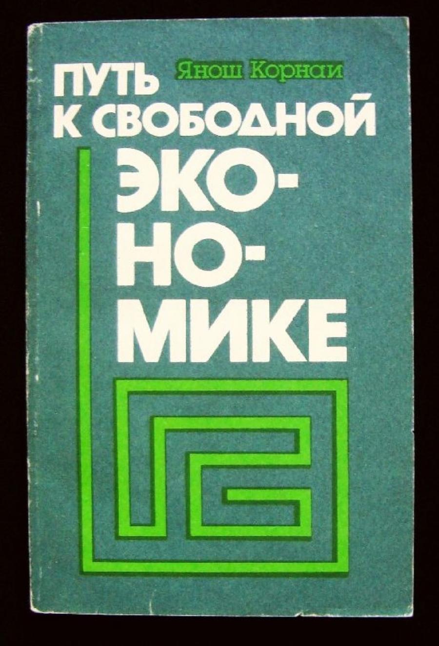 Обложка книги:  янош корнаи - путь к свободной экономике. страстное слово в защиту экономических преобразований
