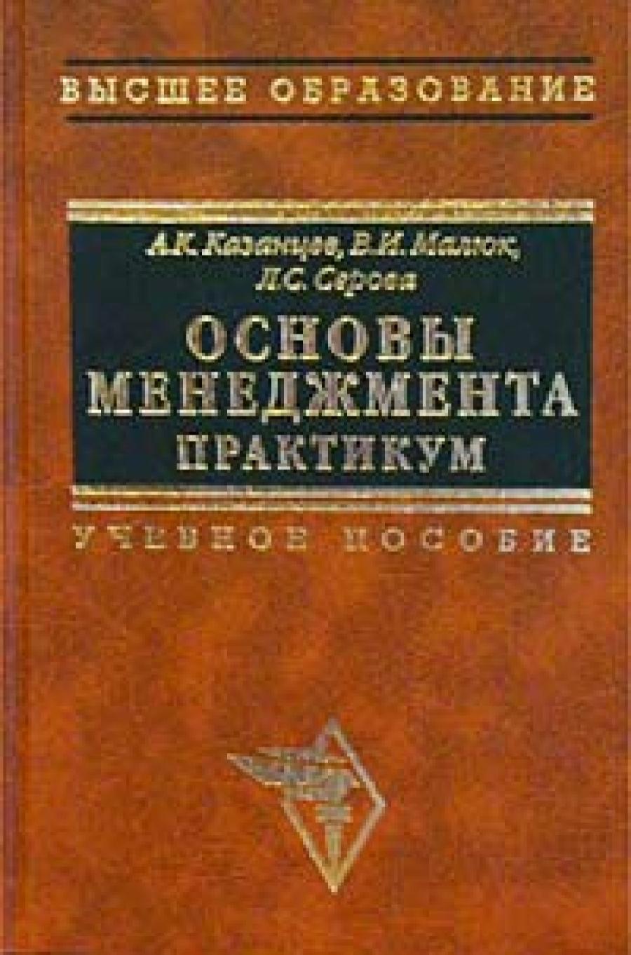 Обложка книги:  казанцев а.к., малюк в.и., серова л.с. - основы менеджмента. практикум.