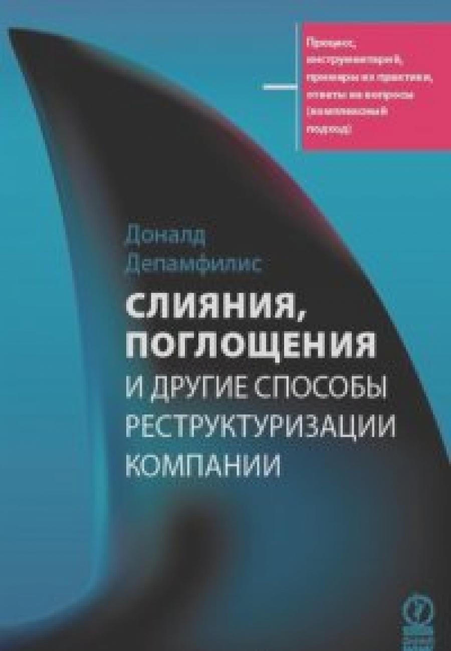 Обложка книги:  депамфилис д. - слияния, поглощения и другие способы реструктуризации компании