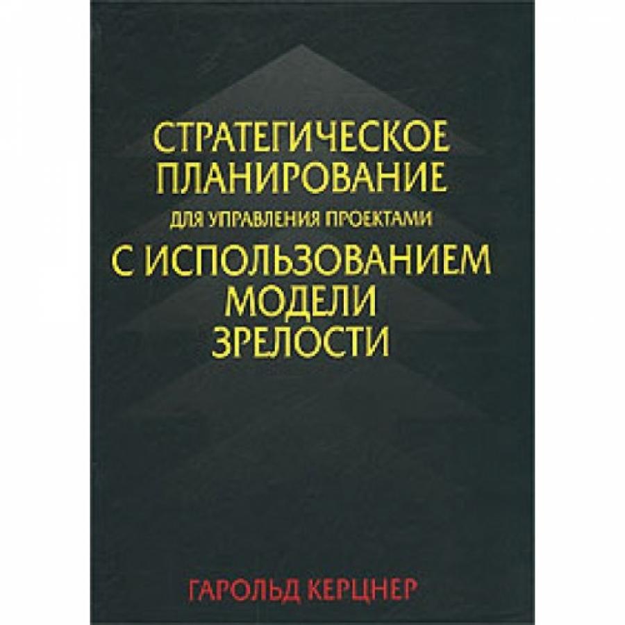 Обложка книги:  гарольд керцнер - стратегическое планирование для управления проектами с использованием модели зрелости
