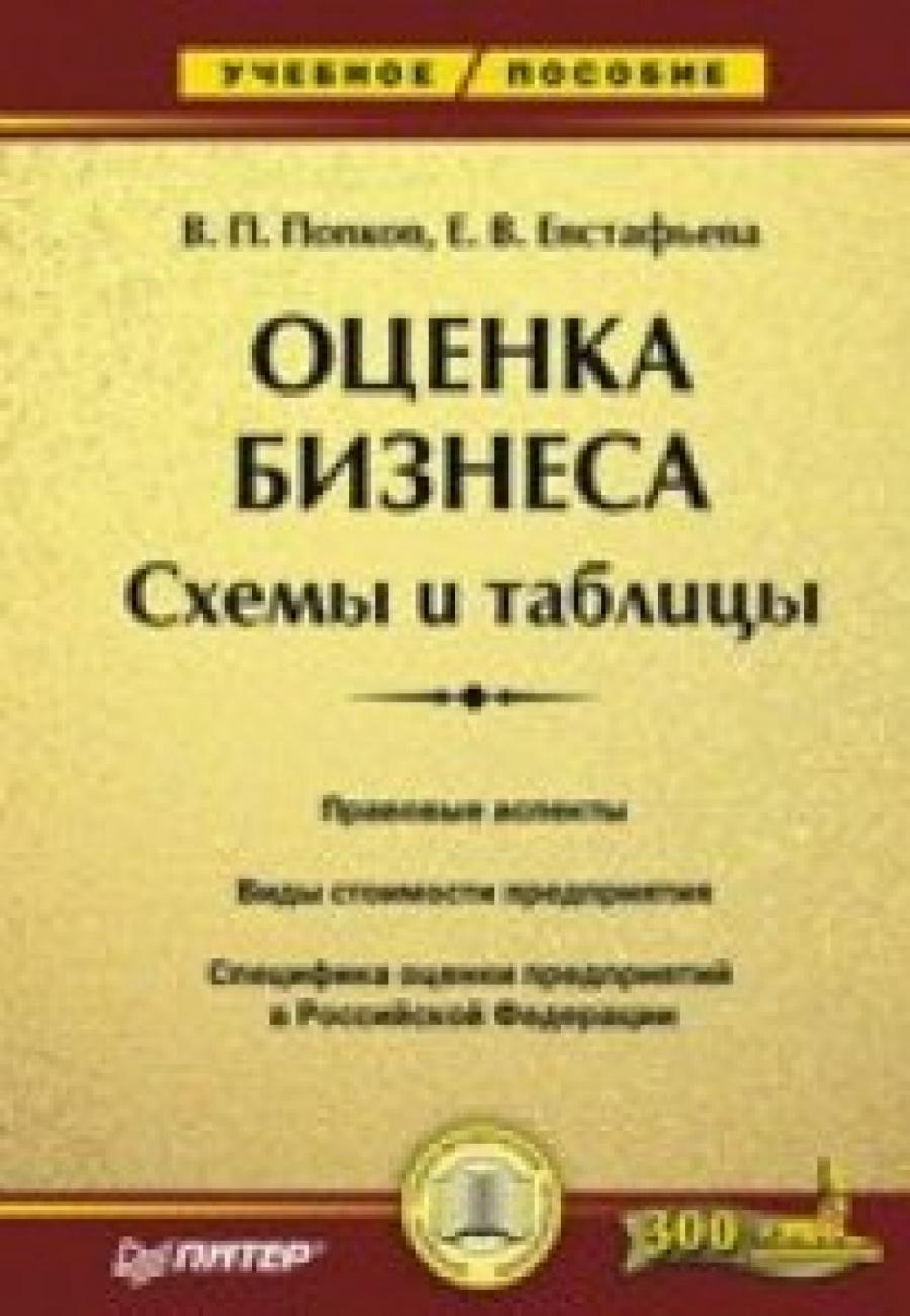 Обложка книги:  в.п. попков, е.в. евстафьева - организация предпринимательской деятельности. схемы и таблицы
