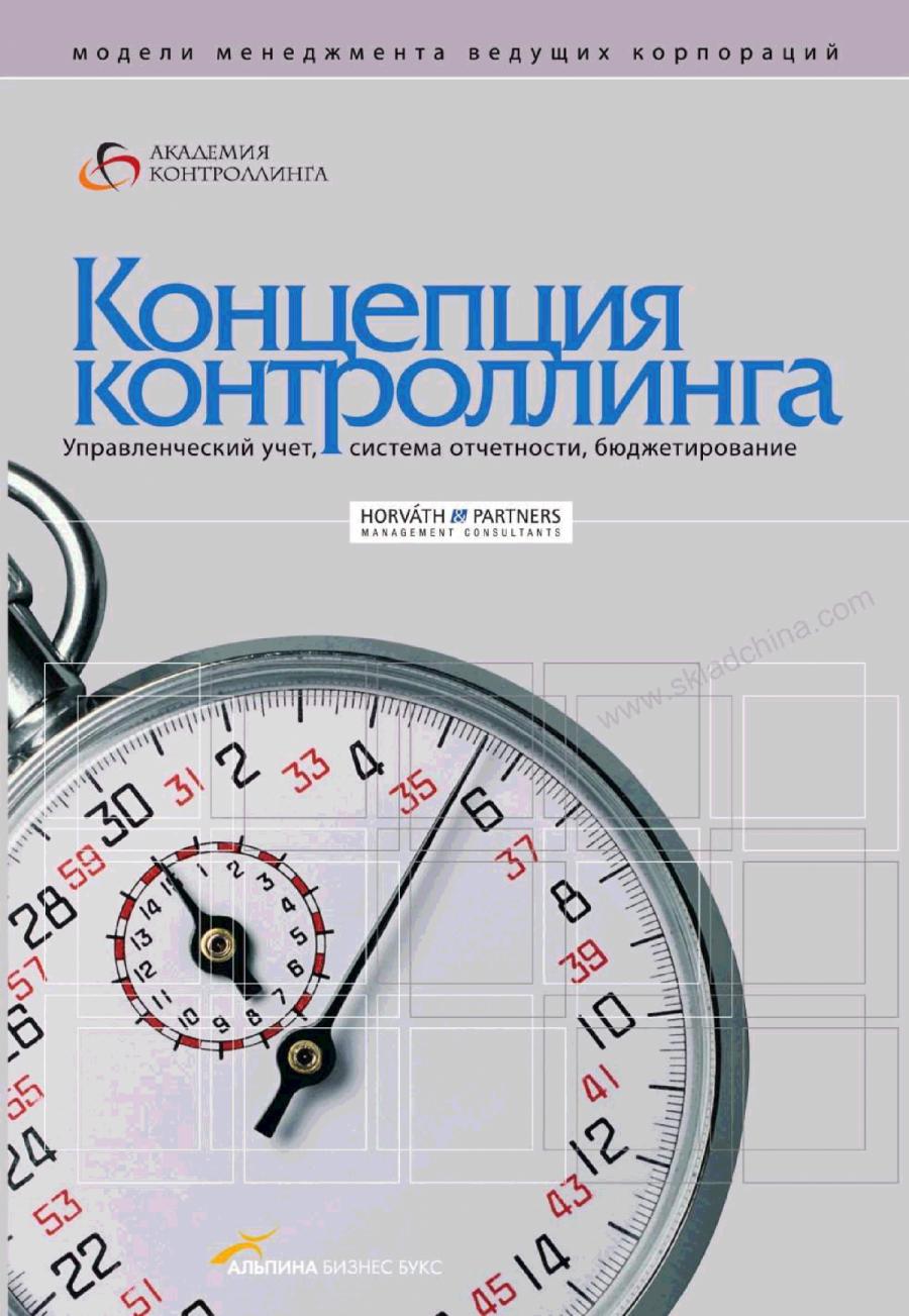 Обложка книги:  петер хорват и партнеры - концепция контроллинга