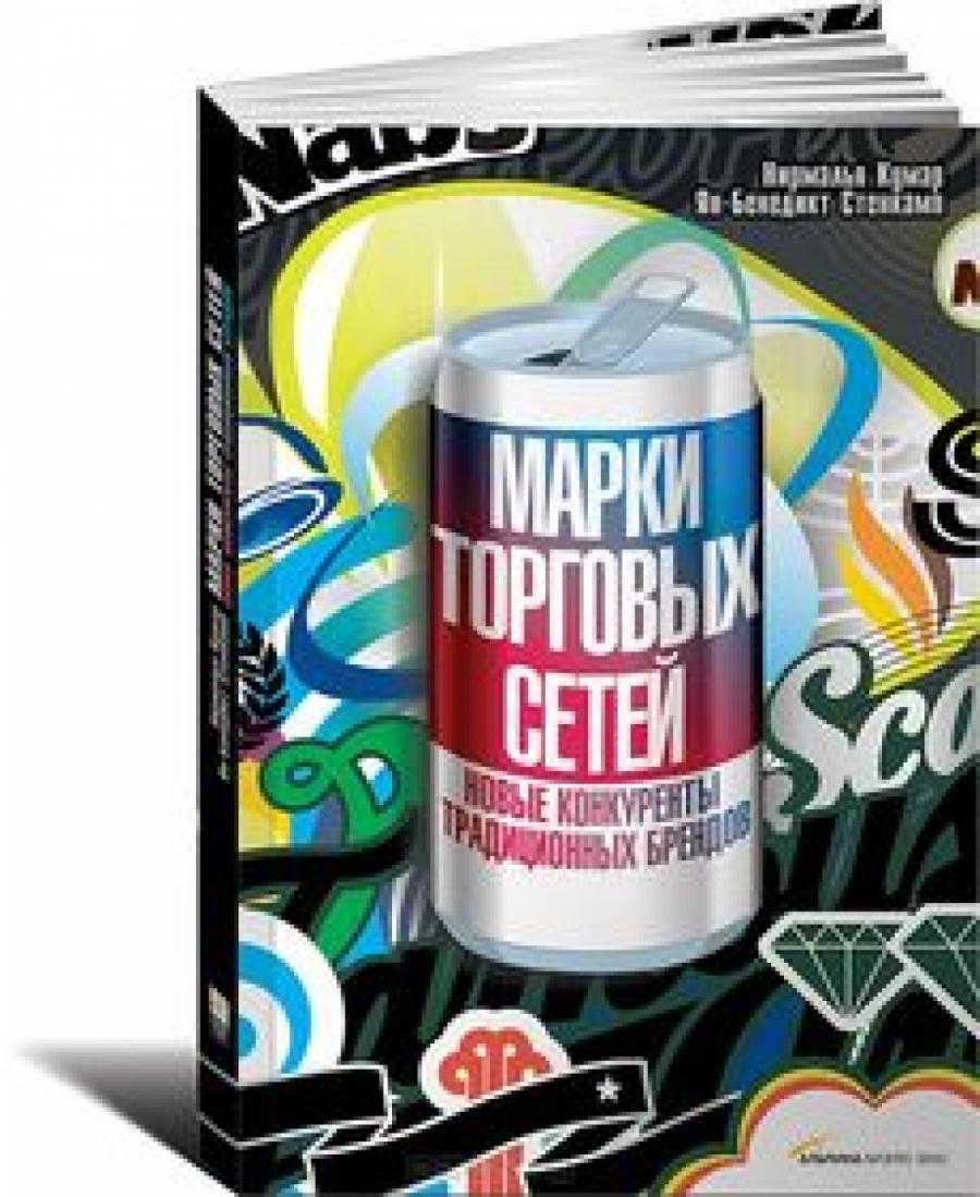 Обложка книги:  нирмалья кумар, ян-бенедикт стенкамп - марки торговых сетей. новые конкуренты традиционных брендов
