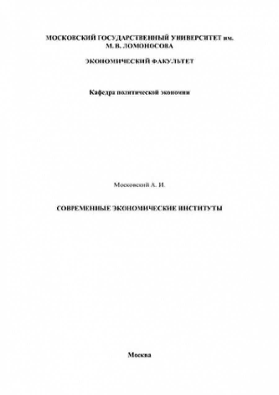 Обложка книги:  московский а.и. - современные экономические институты