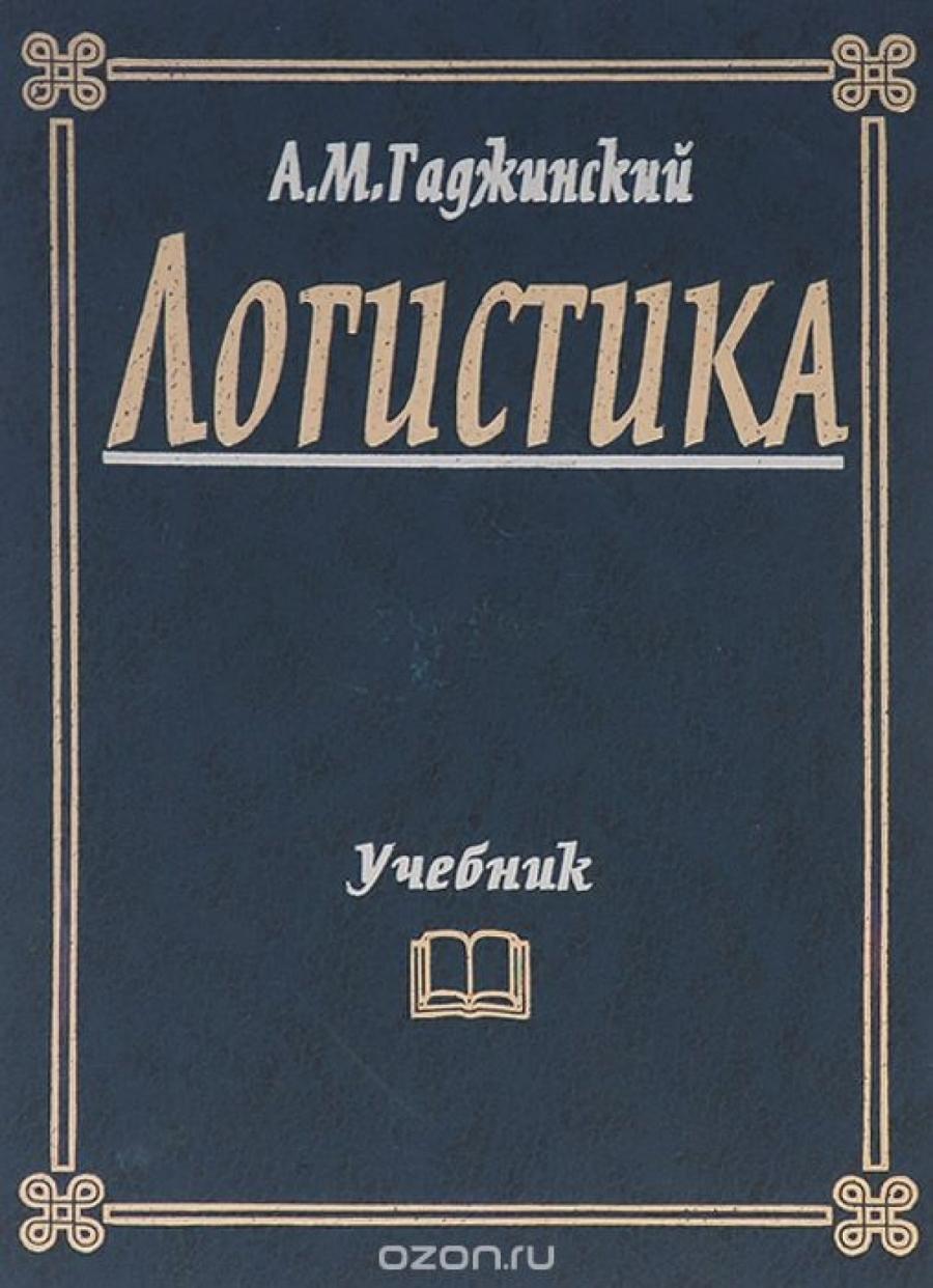 Обложка книги:  гаджинский а.м. - логистика учебник