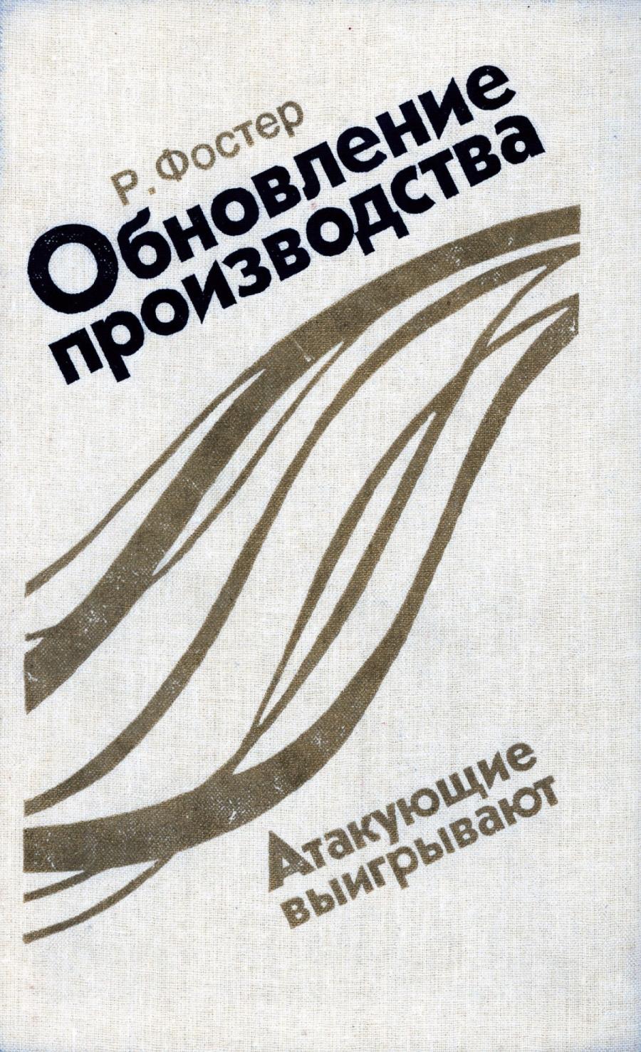 Обложка книги:  фостер р. - обновление производства. атакующие выигрывают