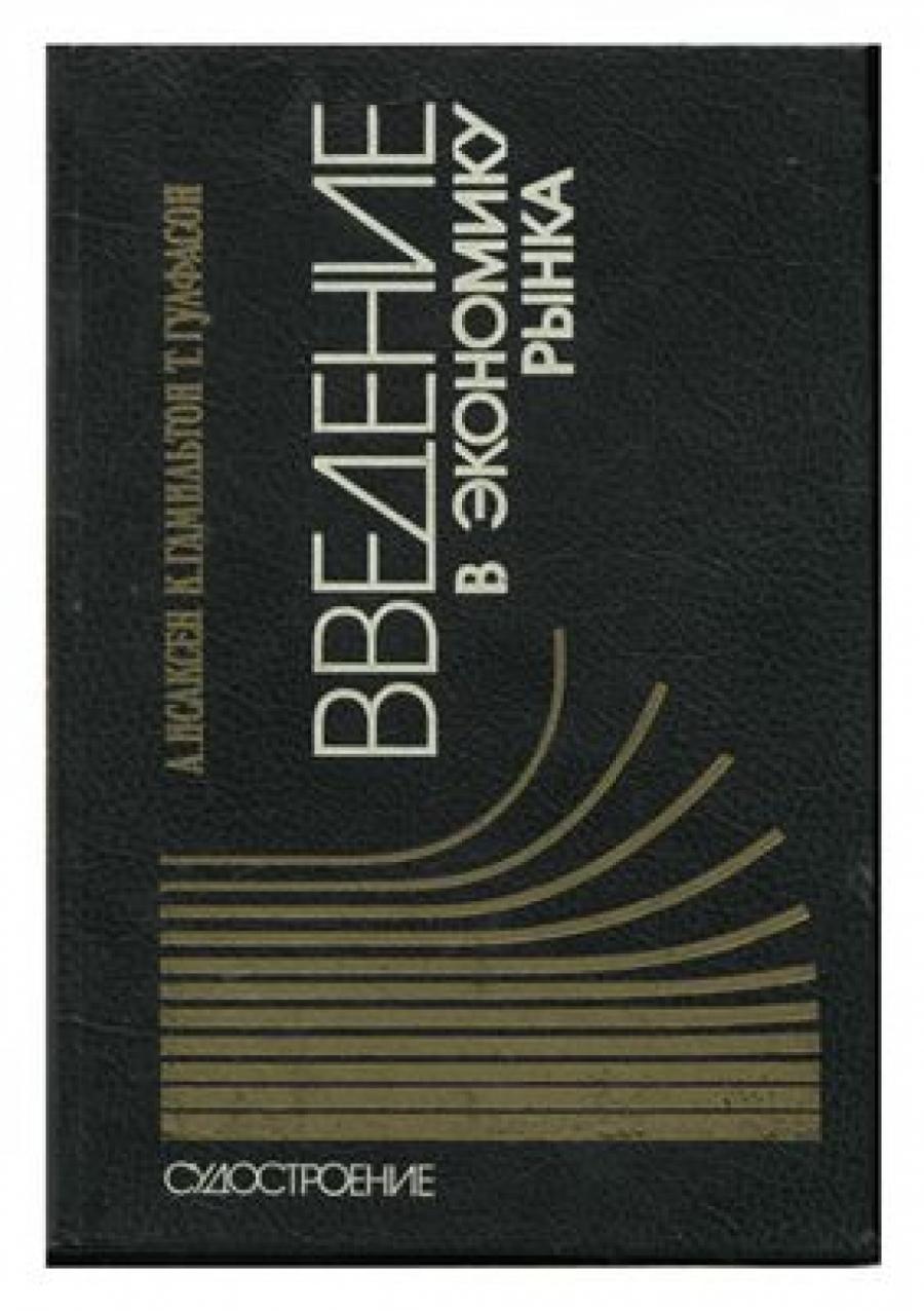 Обложка книги:  исаксен а., гамильтон к., гулфасон т. - введение в экономику рынка