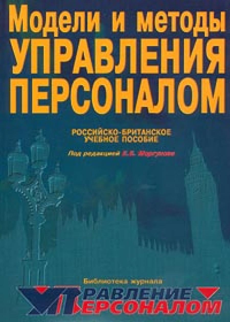Обложка книги:  е.б. моргунов - модели и методы управления персоналом