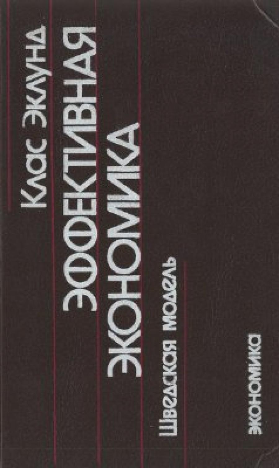Обложка книги:  эклунд к. - эффективная экономика - шведская модель
