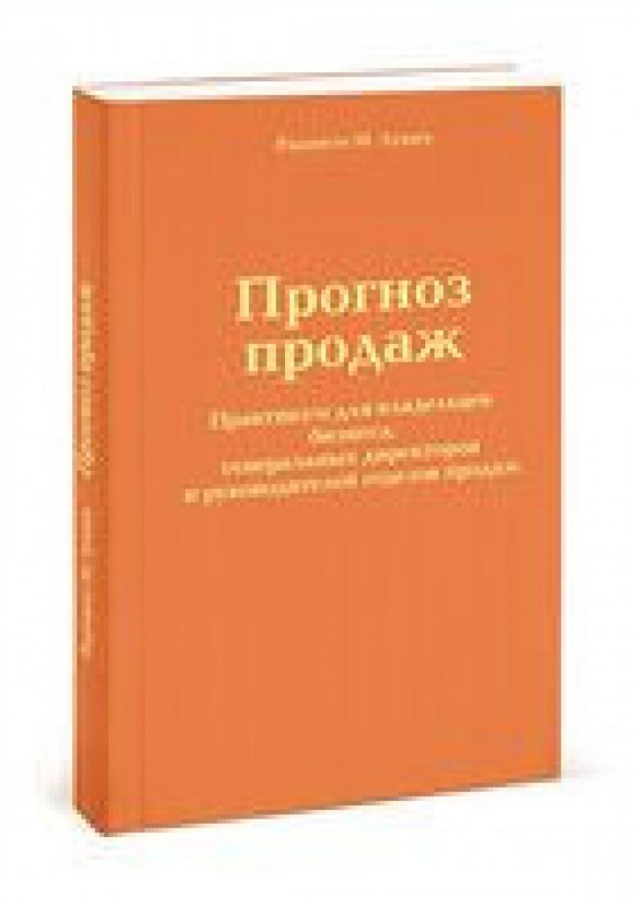 Обложка книги:  радмило м. лукич - прогноз продаж. практикум для владельцев бизнеса, генеральных директоров и руководителей отдела продаж