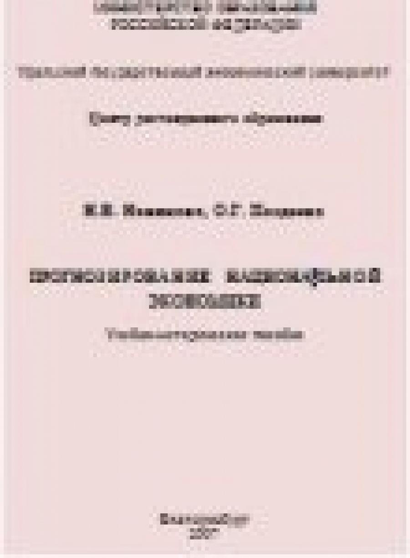 Обложка книги:  новикова н. в. , поздеева о. г. - прогнозирование национальной экономики