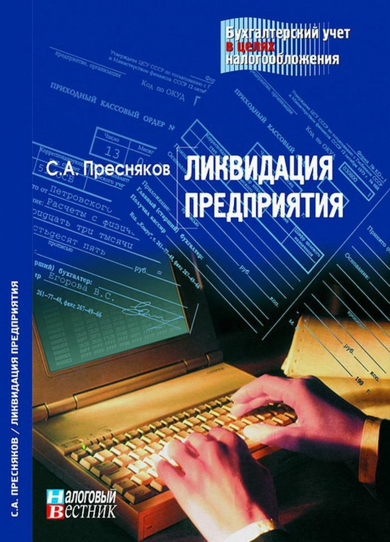 Обложка книги:  пресняков с. а. - ликвидация предприятия