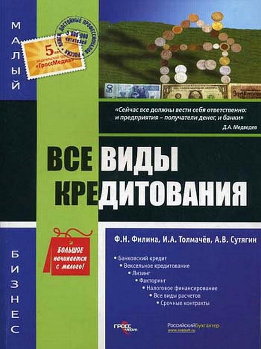 Обложка книги:  ф. н. филина, и. а. толмачев, а. в. сутягин - все виды кредитования
