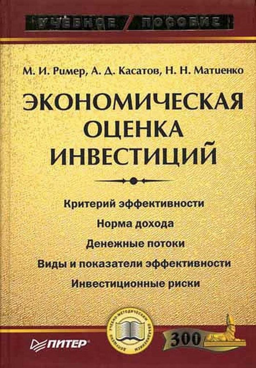 Обложка книги:  ример м.и., касатов а.д., матиенко н.н. - экономическая оценка инвестиций
