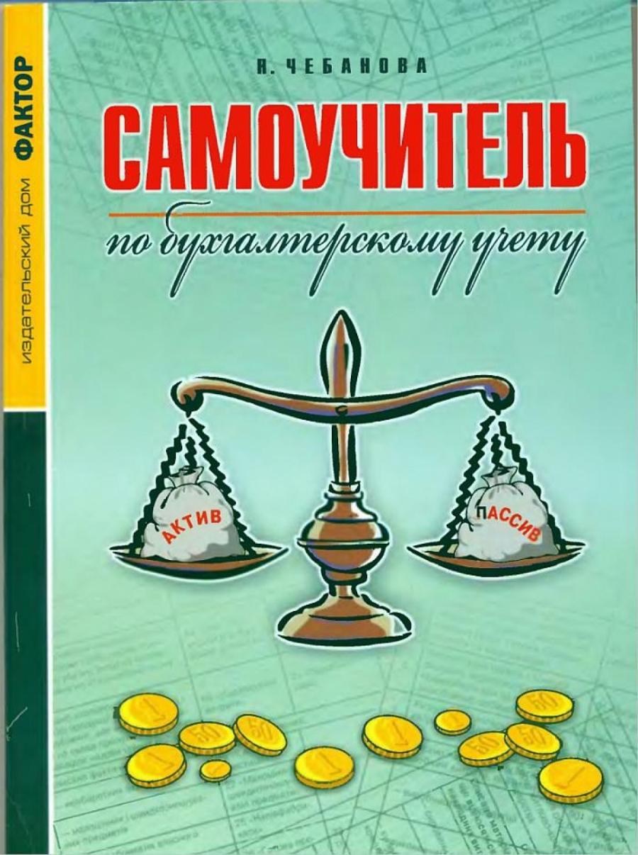 Обложка книги:  чебанова н.в. - самоучитель по бухгалтерскому учету