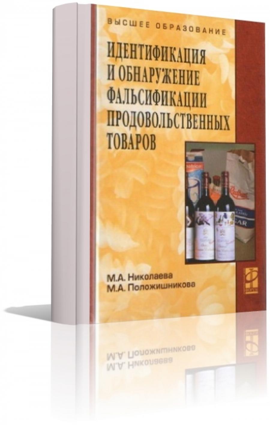 Обложка книги:  николаева м.а., положишникова м.а. - идентификация и обнаружение фальсификации продовольственных товаров