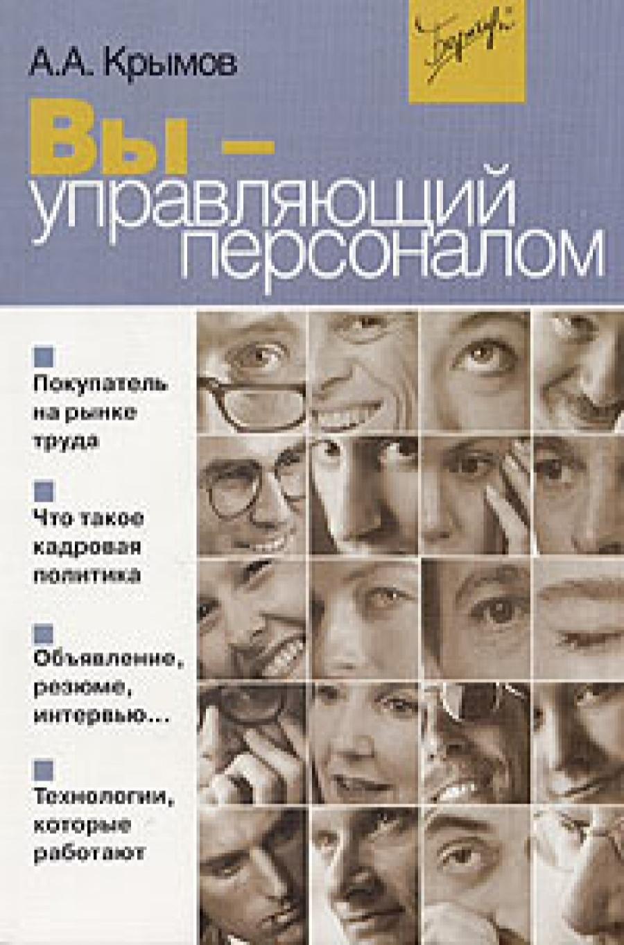 Обложка книги:  крымов а.а. - вы - управляющий персоналом.