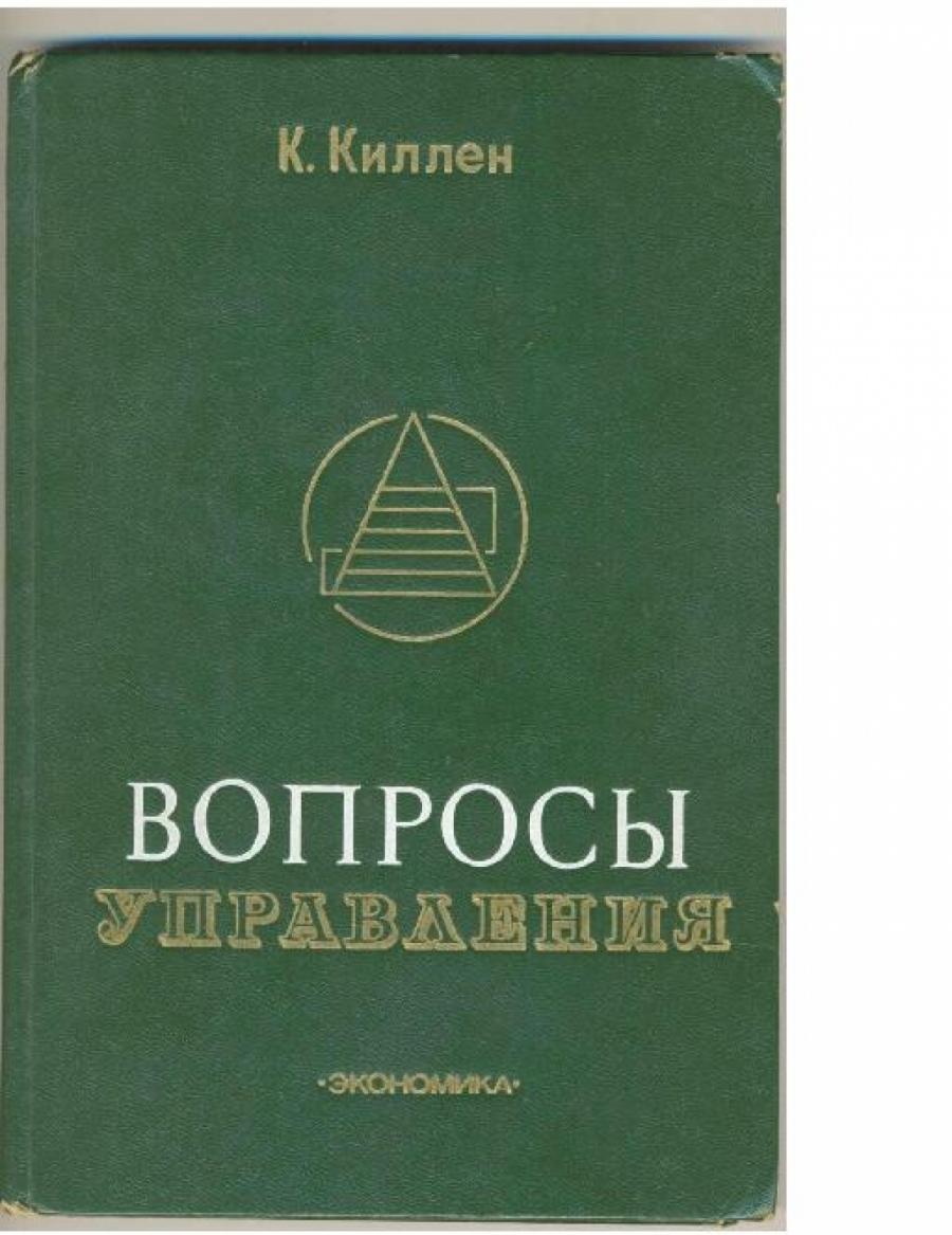 Обложка книги:  киллен к. - вопросы управления