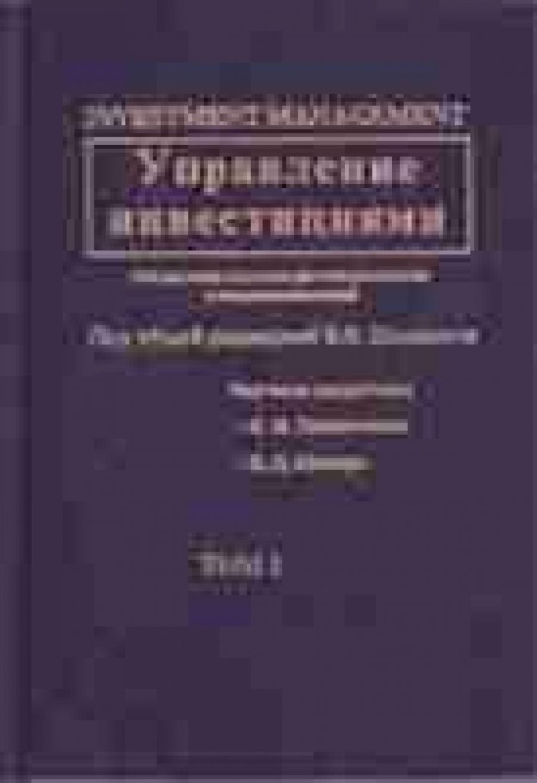Обложка книги:  шеремет в.в. - управление инвестициями