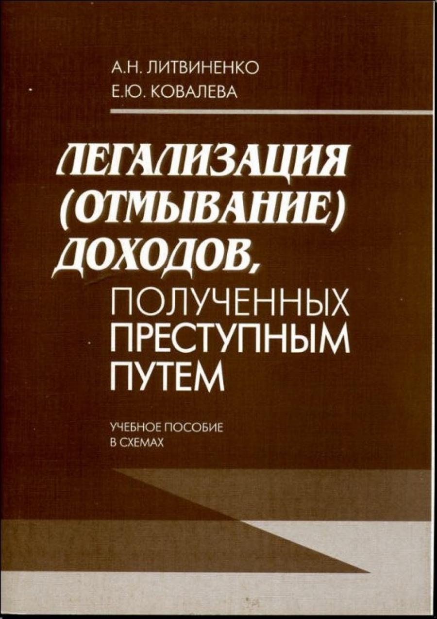 Обложка книги:  а.н. литвиненко, е.ю. ковалева - легализация (отмывание) доходов, полученных преступным путем