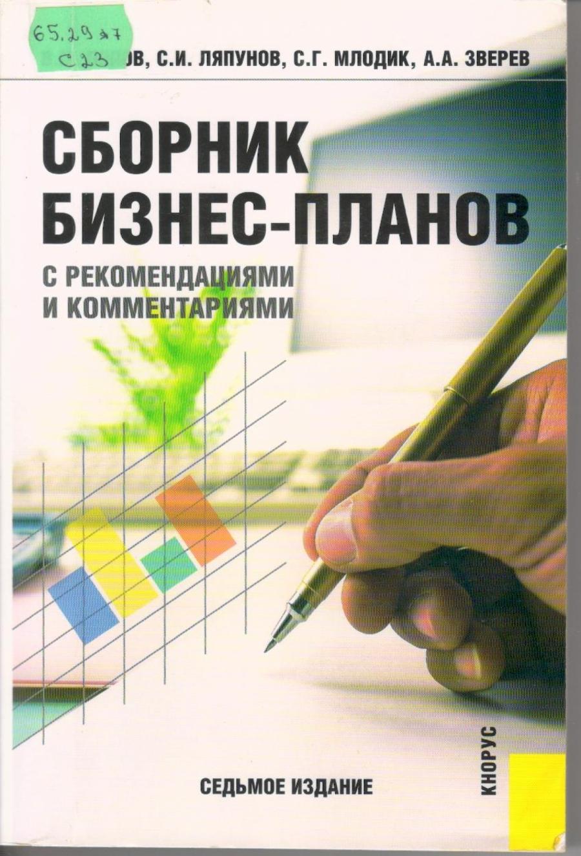 Сборник бизнес книг скачать